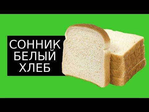 СОННИК - К чему снится Белый Хлеб? (2019) Толкование Снов