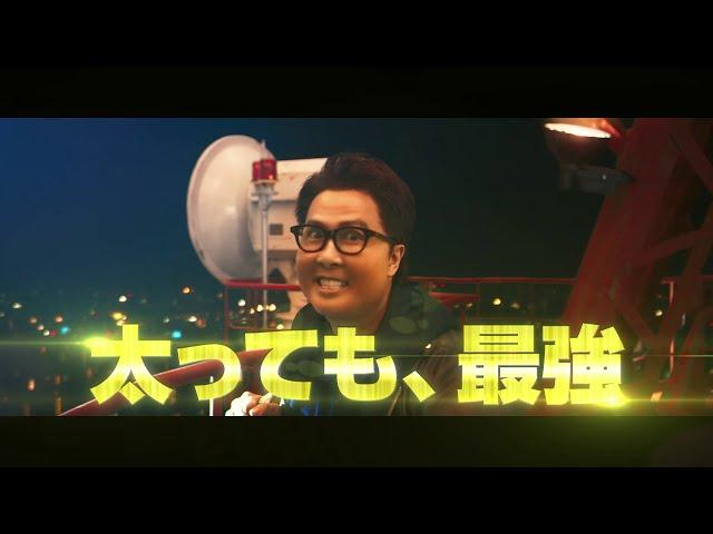 『燃えよデブゴン TOKYO MISSION』30秒予告サムネイル