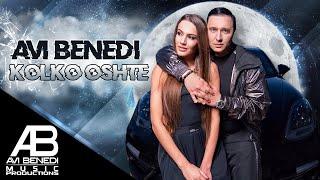 Видеоклип - Avi Benedi - колко още