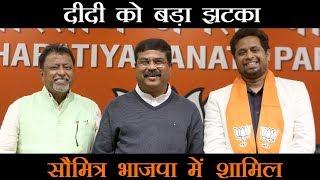 अमित शाह से सिर्फ एक मुलाकात के बाद सौमित्र खान ने छोड़ दी TMC, BJP में शामिल