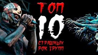 ТОП 10 самых СТРАШНЫХ рок групп