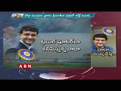 Former Indian Captain Sourav Ganguly Set To Become New BCCI President   ABN Telugu