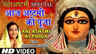 नवरात्रि महाष्टमी Special I AAJ ASHTMI KI POOJA I ANURADHA PAUDWAL I Devi Bhajan, Full Hd Video Song - Download this Video in MP3, M4A, WEBM, MP4, 3GP