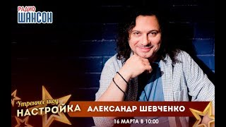 «Звездный завтрак»  с Александром Шевченко