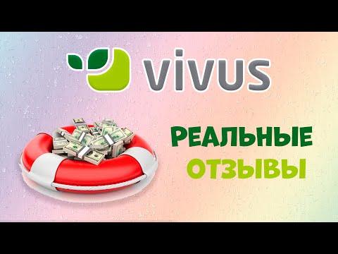 Vivus займ - отзывы реальных людей | МФО Вивус