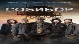 """""""Собибор"""" Военный фильм Россия (2018) ВОВ Трейлер"""