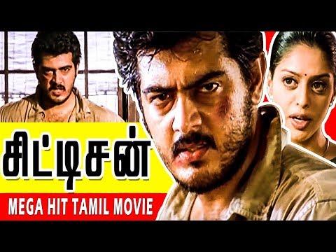 Citizen Full Tamil Movie | சிட்டிசன் | அஜித் | Mega Hit Tamil Movie HD