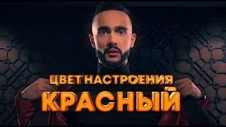 Гусейн Гасанов - Цвет настроения красный