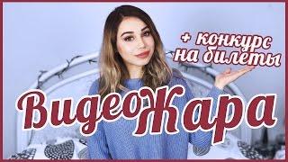 ВИДЕОЖАРА 2017 КИЕВ / Я ВАС ЖДУ! :) + КОНКУРС