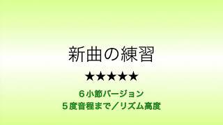 彩城先生の新曲レッスン〜6小節ver. Level 5-9〜のサムネイル