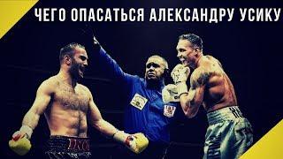 Мурат Гассиев: Кто такой и чего опасаться Александру Усику (Финал WBSS)