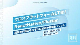 クロスプラットフォームLT会!経験者が語るそれぞれの技術の特徴&メリット 〜 ReactNative\/Flutter〜