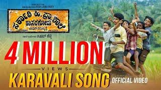 Karavali Song | Sarkari Hi. Pra. Shaale, Kasaragodu | Vijay Prakash, Vasuki Vaibhav | Rishab Shetty