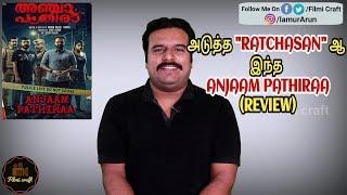 Anjaam Pathiraa (2020) Malayalam Movie Review in Tamil by #Filmicraft Arun | Midhun Manuel Thomas