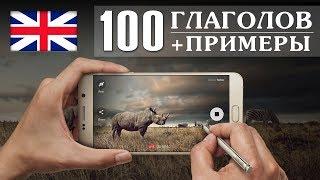 Словарь 100 Английских глаголов с примерами .