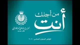 Loai - Elhezb Elwatany | لؤي - الحزب الوطني