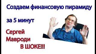 ХАЙП ПРОЕКТ СВОИМИ РУКАМИ / СЕРГЕЙ МАВРОДИ В ШОКЕ!
