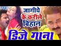 Wanted Dj Remix Song || Jagiye Ke Karile Bihan Pawan Singh Superhit Dj Song