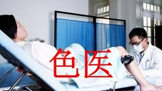 不孕女在医院多次遭遇医生禽兽行为,在老公的劝说下举报色医。