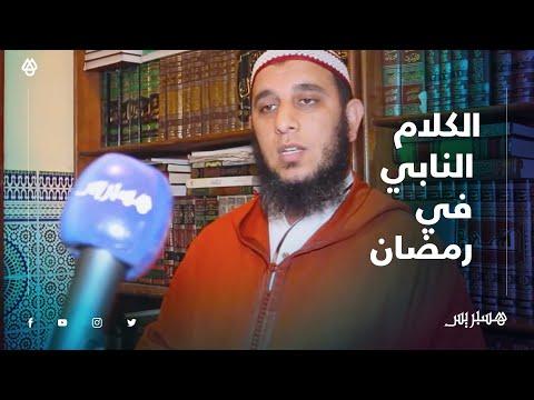 محمد أبو حاتم التلفظ بكلمات نابية في وقت الغضب لا يفسد الصيام وينبغي على المسلم صيانة لسانه
