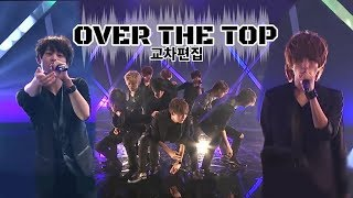 [헤세점] OVER THE TOP(오버더탑) 교차편집 (番組ミックスver) (Hey!Say!Jump/헤이세이점프)