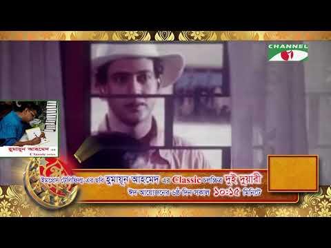 Dui Duari | Promo | Bangla Eid Movie 2020 | Humayun Ahmed | Channel i TV
