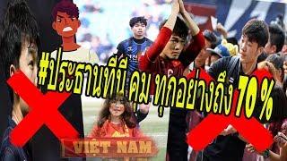 #คอมเม้น ชาว เวียดนาม เริ่ม ฉุน!! หลัง ''ชวน เชือง'' ไม่ได้ลง แม้ เสี้ยวนาที บุก ถล่ม เพจ BURIRAM?