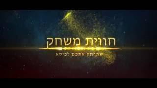 WoW Israel Online Offcial 2016 Trailer | ואוו ישראל הטריילר הרישמי 2016