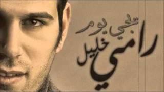 اغاني حصرية rami 5alel - Sodfa رامي خليل - صدفه تحميل MP3