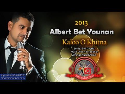 Albert Bet Younan Kaloo O Khitna 2013البيرت يونان كالو وختنا