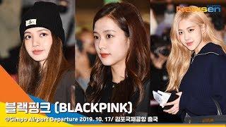 블랙핑크(BLACKPINK), 매력적인 미모 [NewsenTV]