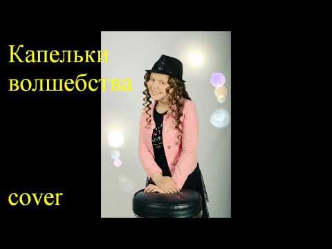 |Капельки волшебства|Cover|Мария Чебаева|