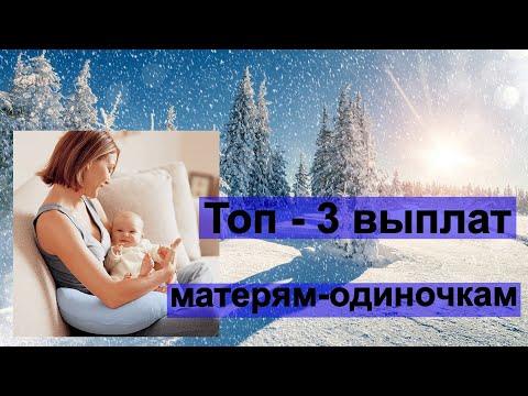3 выплаты матерям одиночкам. Выплаты,положенные по закону.