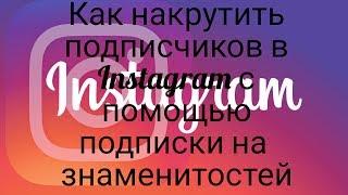 Как накрутить подписчиков в instagram с помощью подписки на знаменитостей