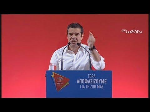 Ομιλία του πρωθυπουργού Αλέξη Τσίπρα στο Ηράκλειο