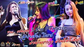 รวม..แสดงสด 3 สาว PT music @ปากช่อง โคราช ม่วนกันยาวๆๆ ม่วนอีหลี เด้อครับ!!!