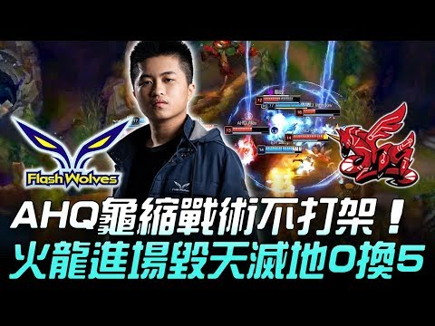 FW vs AHQ AHQ龜縮戰術不打架 火龍進場毀天滅地0換5!Game 1