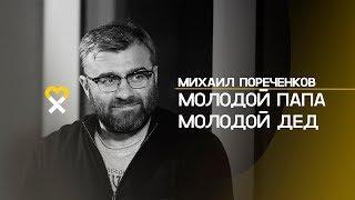 Михаил Пореченков: «Если кто-то говорит, что не нужно присутствовать на родах жены, — не верьте!»
