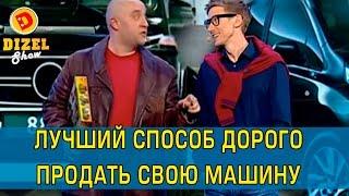 Как продать ВАЗ, Mercedes и electric car на авторынке   Дизель шоу