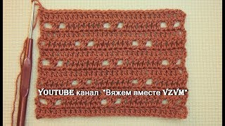 ✔Легкие узоры крючком  Скрещенные столбики Урок 84   simple crochet patterns