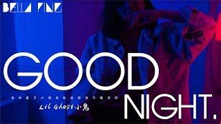 Lil Ghost小鬼 - GOOD NIGHT (抖音超熱神曲)【歌詞字幕 / 完整高清音質】♫「So baby have good night 安靜的睡覺...」王琳凱 - Good Night