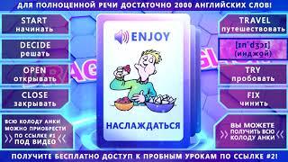 Анки 010 - учить английские слова: чинить, путешествовать, пробовать, начинать, решать, открывать
