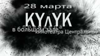 KYЛYK (Тень)(2013) трейлер beoff.ru