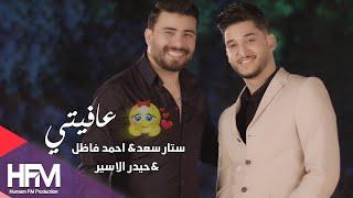 ستار سعد & احمد فاضل & حيدر الاسير - عافيتي ( فيديو كليب حصري ) | 2018