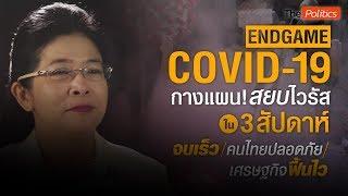 """Endgame COVID-19 """"หญิงหน่อย"""" กางแผนสยบไวรัสใน 3 สัปดาห์  : Matichon TV"""