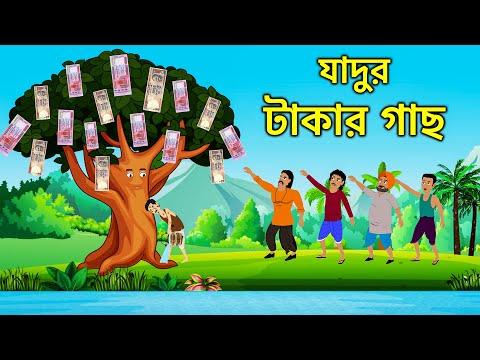 যাদুর টাকার গাছ | Magical Money Tree | Bangla Cartoon | Bengali Morel Bedtime Stories | ধাঁধা Point