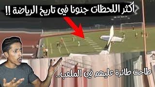 أكثر اللحظات جنون في تاريخ الرياضه!! طائرة طاحت بنص اللعب