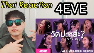 Thai music reaction : Korean reacts to 4EVE-วัดปะหล่ะ?(TEST ME)(Prod. by URBOYTJ)-ALL MEMBER VERSION