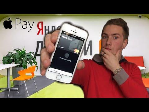 Как подключить Apple Pay в Беларуси