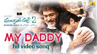 Mungaru Male 2 | 'My Daddy is My Hero' Official High Quality Mp3 Video Song | V Ravichandran,Ganesh,